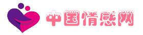 中国情感网 - 您身边的情感咨询专家
