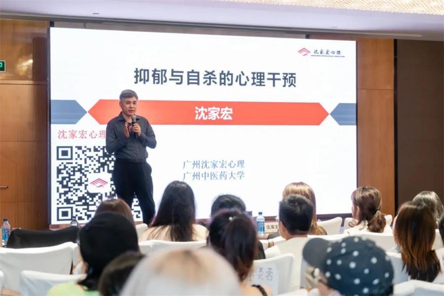 研情参加首届情感咨询师论坛,共讨情感行业新发展!